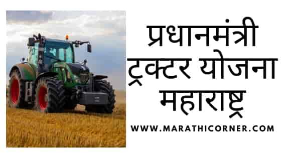 PM Tractor Yojana 2020 Maharashtra