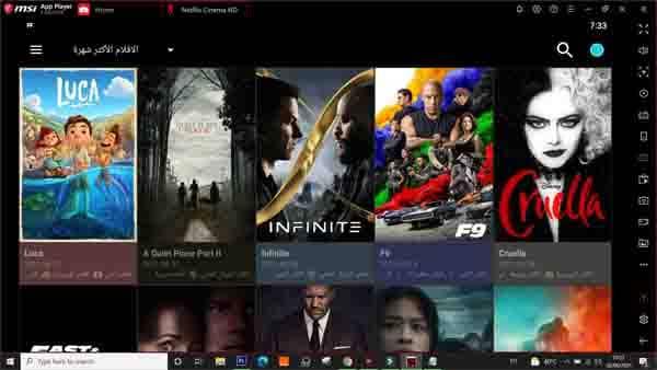 تطبيق Netflix مجاني للاندرويد دون تسجيل حساب يدعم الترجمة العربية