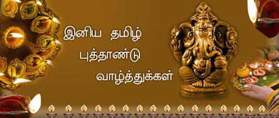 Tamil 2017 Happy New Year Quotes