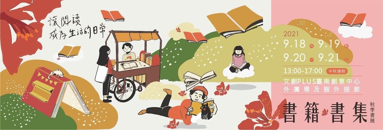 「書籍‧書集」秋季書展 讓閱讀成為生活的一部分 活動