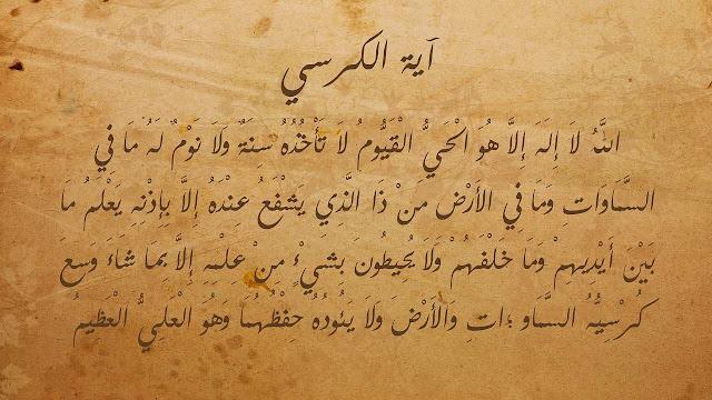 Ayat Kursi Al Baqarah Surah Ke-2 Ayat 255