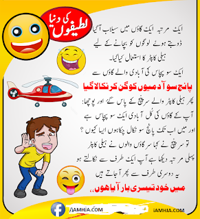 urdu jokes,funny jokes,jokes,urdu,funny,funny jokes in urdu,pathan funny jokes in urdu,funny jokes 2019,images of funny jokes in urdu,pathan funny jokes in urdu 2019,pathan funny jokes,urdu funny latifay,funny joke in urdu,funny vines in urdu,funny videos in urdu,urdu jokes tv,jokes in urdu,funny urdu jokes,urdu funny jokes,new sardar jokes in urdu,funny videos,pathan funny jokes in punjabi