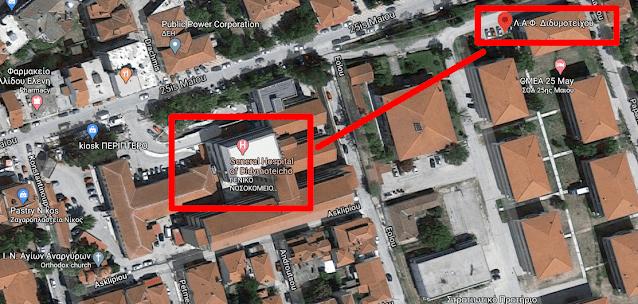 Η απόσταση της Λέσχης από το Νοσοκομείο της πόλης
