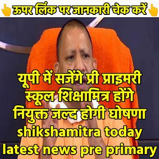 यूपी में सजेंगे प्री प्राइमरी स्कूल शिक्षामित्र होंगे नियुक्त जल्द होगी घोषणा shikshamitra today latest news pre primary