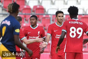 ليفربول يتجنب الخسارة امام فريق ريد بول سالزبورج بالتعادل الاجابي في المواجهة الودية