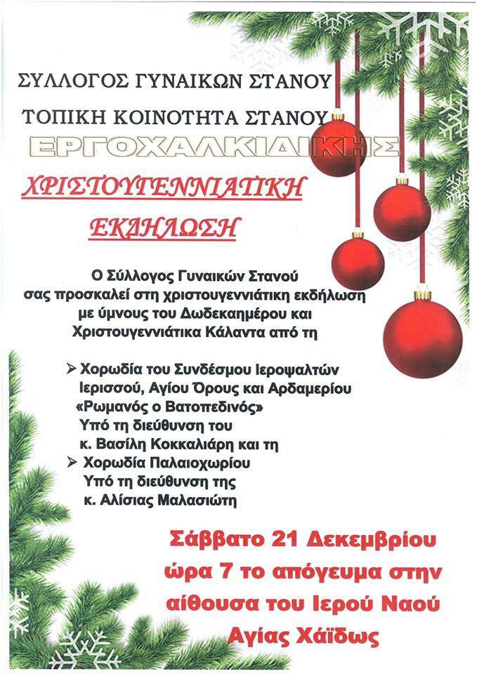 Σήμερα Χριστουγεννιάτικη εκδήλωση στον Στανό