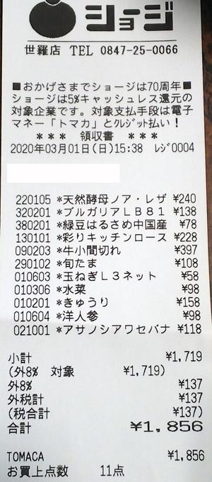 ショージ 世羅店 2020/3/1 のレシート
