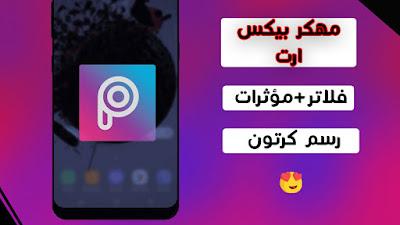 تحميل برنامج PicsArt 2019-اخر اصدار-جميع الميزات مفتوحة