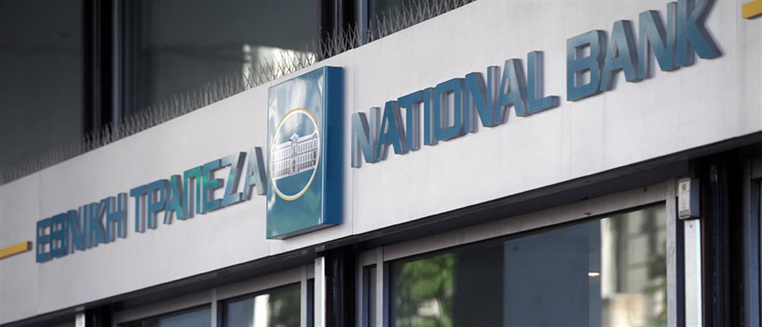 ΣΥΕΤΕ Λάρισας: Ενημέρωση για την εργασία από απόσταση στην Εθνική Τράπεζα