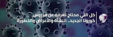 فيروس كورونا ينتقل بين الأشخاص قبل ظهور أعراض المرض احمي نفسك Betacoronavirus