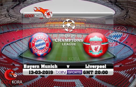 مشاهدة مباراة بايرن ميونخ وليفربول اليوم 13-3-2019 في دوري أبطال أوروبا