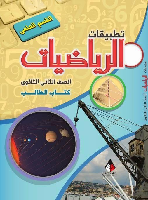 كتاب الرياضيات البحتة للصف الثاني الثانوى الترم الأول والثاني 2021