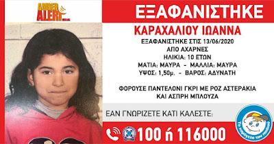 Βρέθηκε η 10χρονη που είχε χαθεί από τις Αχαρνές