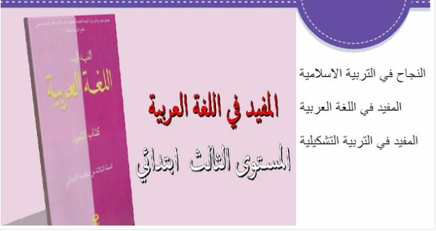 تحميل توازيع مجالية للمستوى الثالثة ابتدائي حسب مرجع المفيد في اللغة العربية