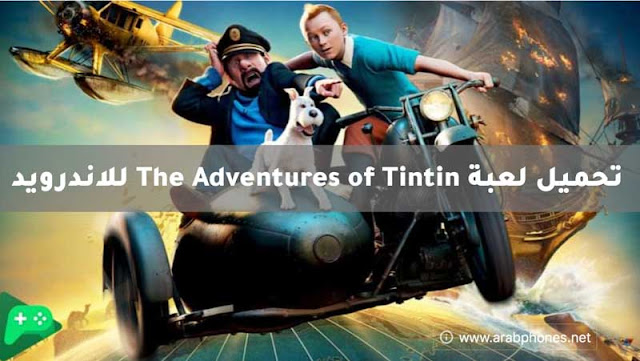 لعبة The Adventures of Tintin للاندرويد