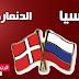 موسكو تطرد أثنين من الدبلوماسيين الدنماركيين ردا على طرد عدد من دبلوماسيها