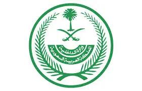 أخبار السعودية  الداخلية السعودية إيقاف كافة المناسبات
