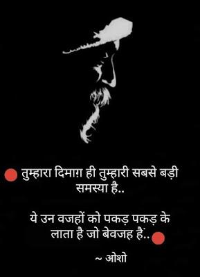 osho-hindi-quotes-images-whatsapp-status