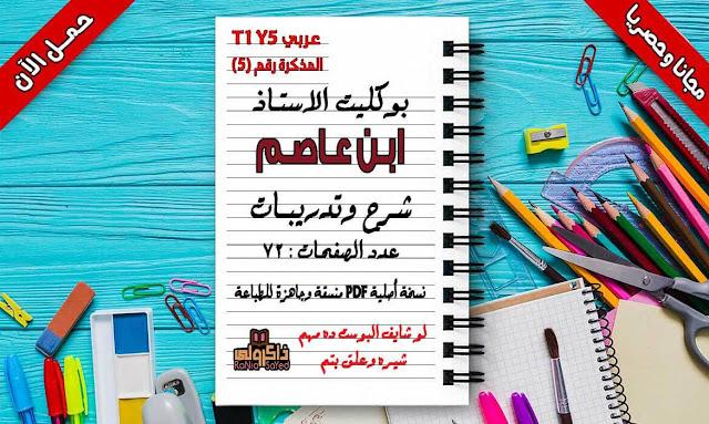 احدث مذكرة لغة عربية للصف الخامس الابتدائي الترم الاول