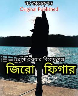 Bengali Story - জিরো ফিগার - Zero Figure - Bangla Golpo