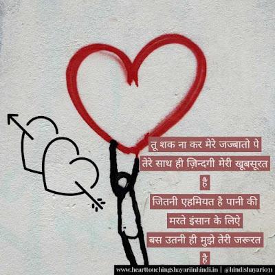 Best 2021 Pyar Shayari in Hindi with images