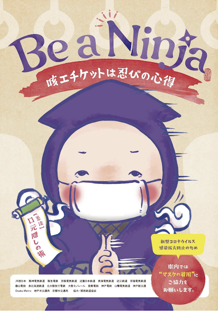 Be a Ninja: Cough etiquette is ninja knowledge