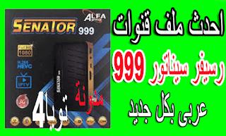 ملف قنوات عربي حديث لرسيفر سيناتور 999