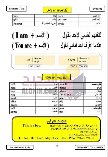 مذكرة اللغة الانجليزية للصف الثانى الابتدائى الترم الاول