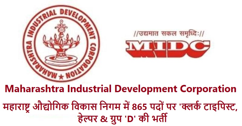 MIDC India Recruitment 2019