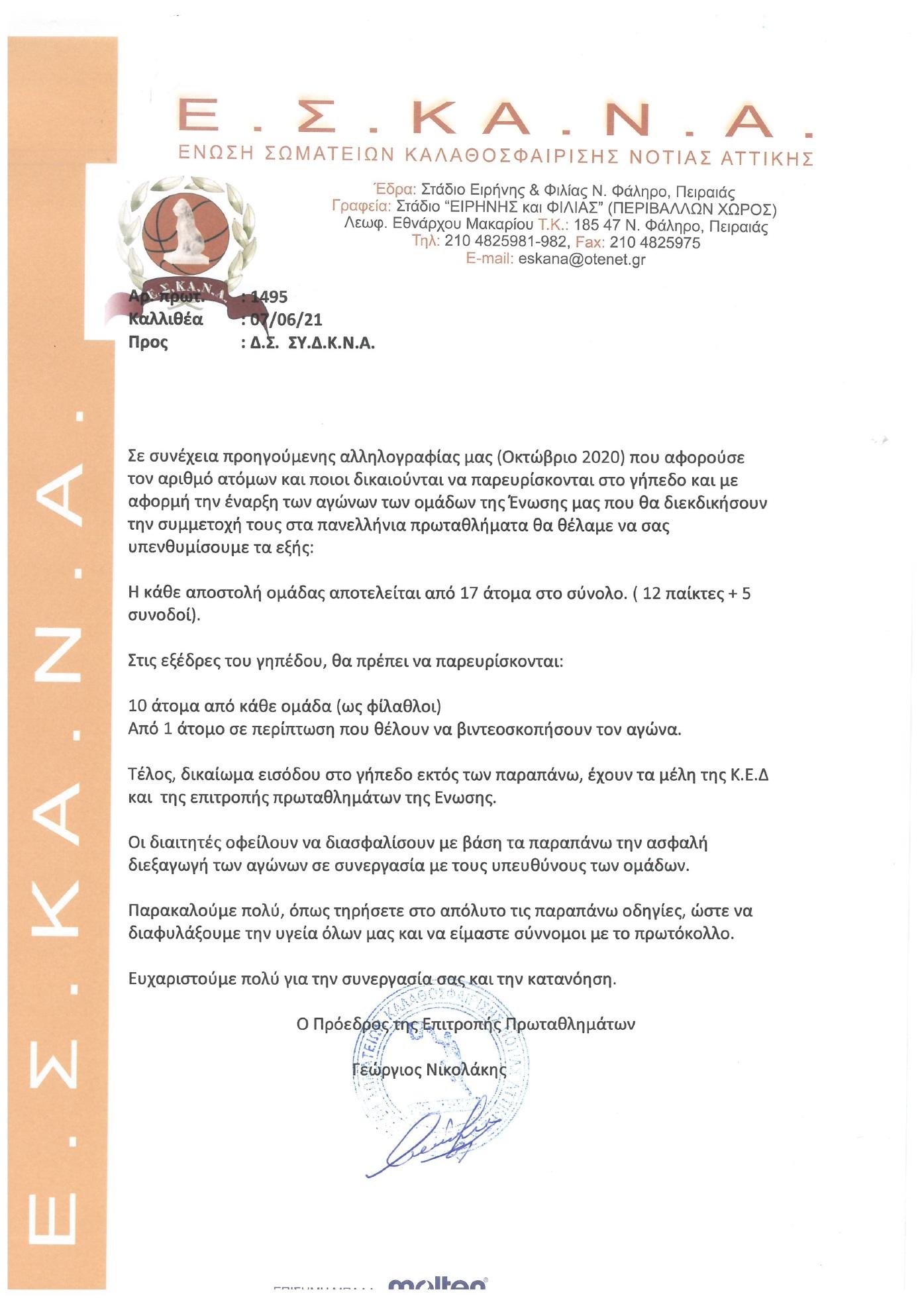 Έγγραφο που αφορά τον ΣΥΔΚΝΑ για την τήρηση του πρωτοκόλου ΕΟΔΥ στους αγώνες