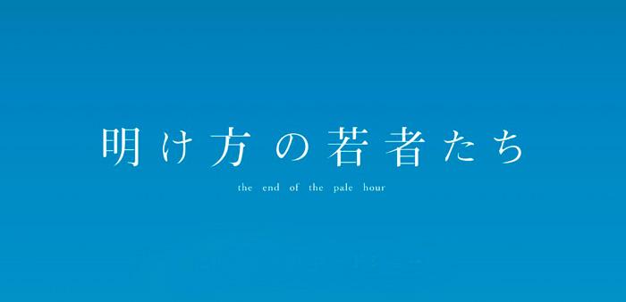 The End of the Pale Hour (Akegata no Wakamonotachi) film - Hana Matsumoto