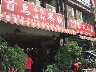 楊梅首烏客家海鮮餐廳