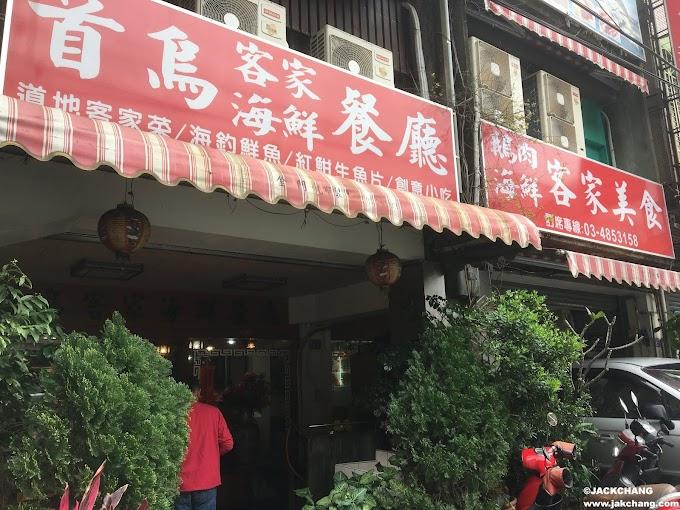 桃園美食-楊梅首烏客家海鮮餐廳
