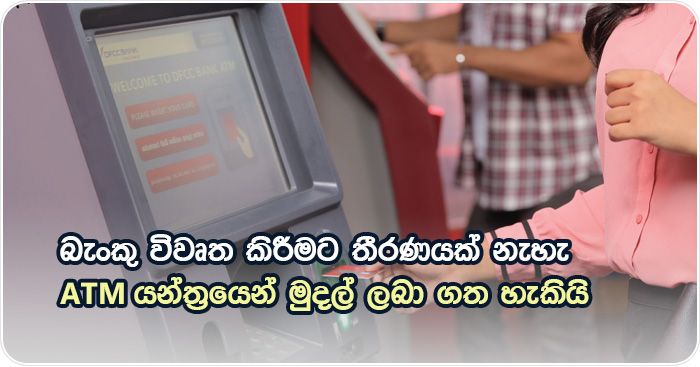 cash withdraw from ATM