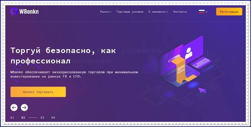 Мошеннический проект wbankn.com – Отзывы, развод. Компания WBankn мошенники