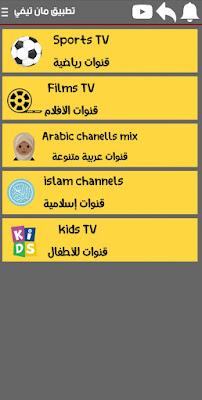 تحميل تطبيق click live apk لمشاهدة القنوات المشفرة