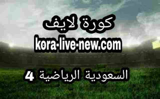 مشاهدة قناة السعودية الرياضية 4 الرابعة بث مباشر كورة لايف KSA Sports  HD 4
