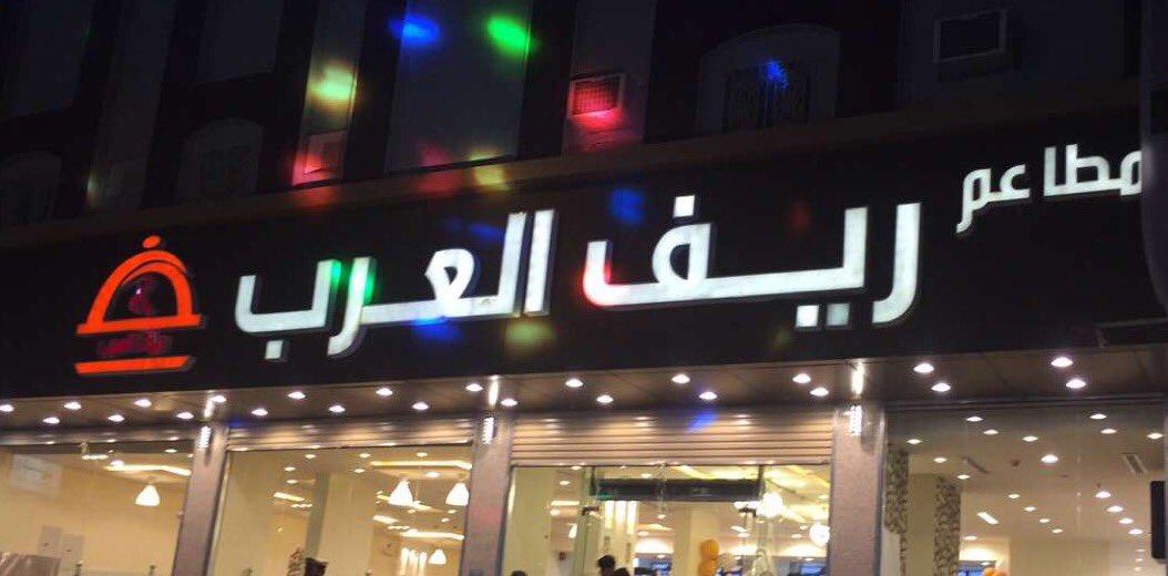 منيو وفروع وأرقام توصيل مطعم ريف العرب 2020