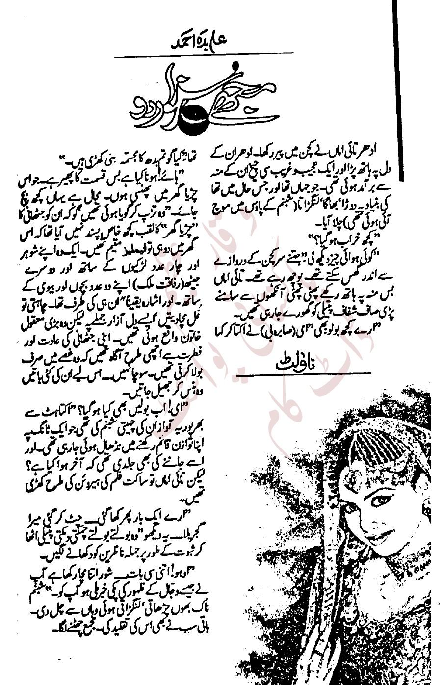 EZ Readings: Mujhy sanwar do by abida Ahmad