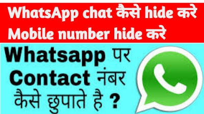 How to hide whatsapp number in Hindi
