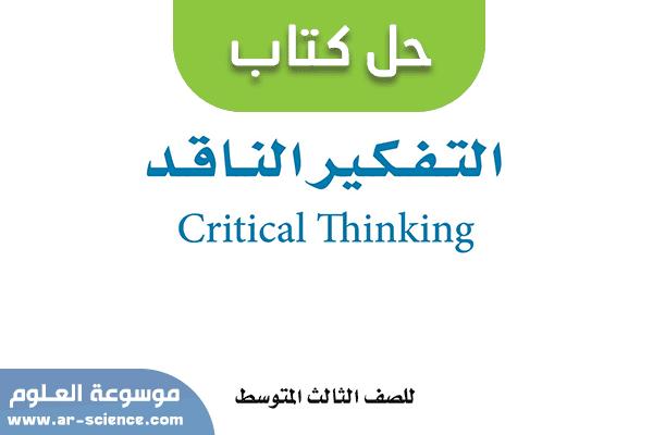 حل كتاب التفكير الناقد ثالث متوسط ف1 1443