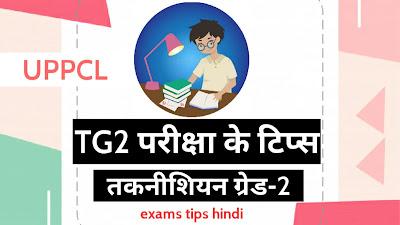 UPPCL TG2 परीक्षा की तैयारी कैसे करें, UPPCL TG2 परीक्षा के टिप्स,  UPPCL TG2 Exam Tips in Hindi, uppcl exams tips