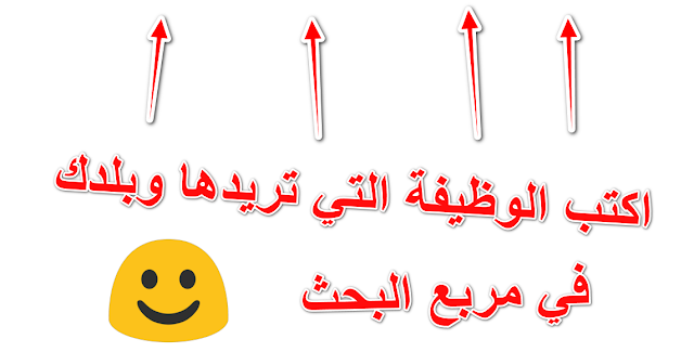 محرك بحث للعثور على وظيف في جميع الدول العربية مجانا