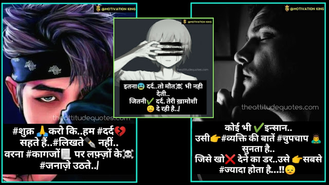 Sad Status for Boys in Hindi | Status on Sad Mood in Hindi| Sad DP for Boys