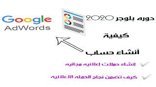 دوره بلوجر 2020 : الدرس التاسع: كيف تقوم بإنشاء حساب google adwords والبدء في تحقيق الربح منه