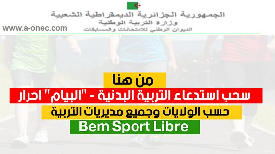 سحب استدعاء التربية البدنية احرار 2021 جميع الولايات bem sport