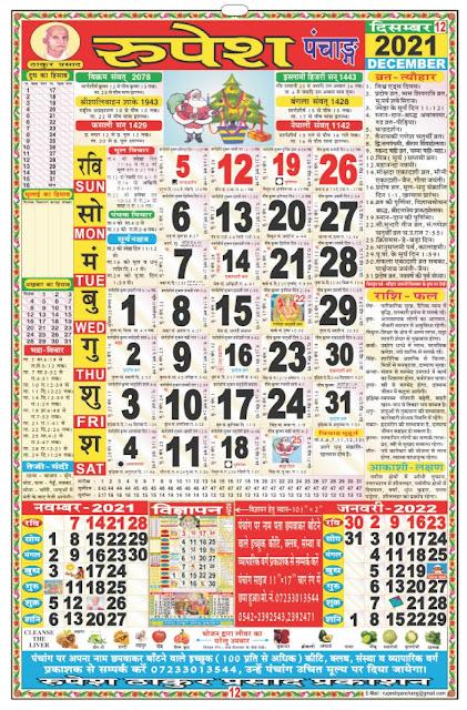December 2021 - Rupesh Thakur Prasad Calendar