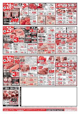 【PR】フードスクエア/越谷ツインシティ店のチラシ11月28日号