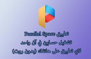 تشغيل تنان من البرامج ب وقت واحد او تشغيل لعبتين في وقت واحد parallel space