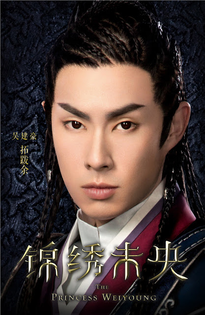 Vanness Wu in Princess Weiyoung